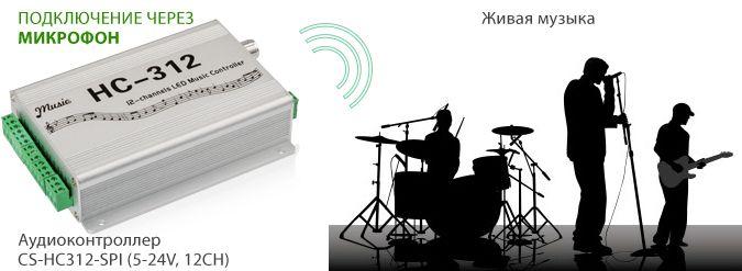аудиоконтроллер Arlight CS-HC312-SPI подключение через микрафон